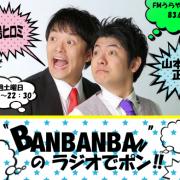 第19回 BANBANBANのラジオでポン!!  8/20 放送