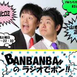 第10回 BANBANBANのラジオでポン!!  6/18 放送