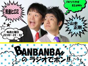 第62回 BANBANBANのラジオでポン!! 放送