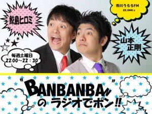 第82回 BANBANBANのラジオでポン!! 放送